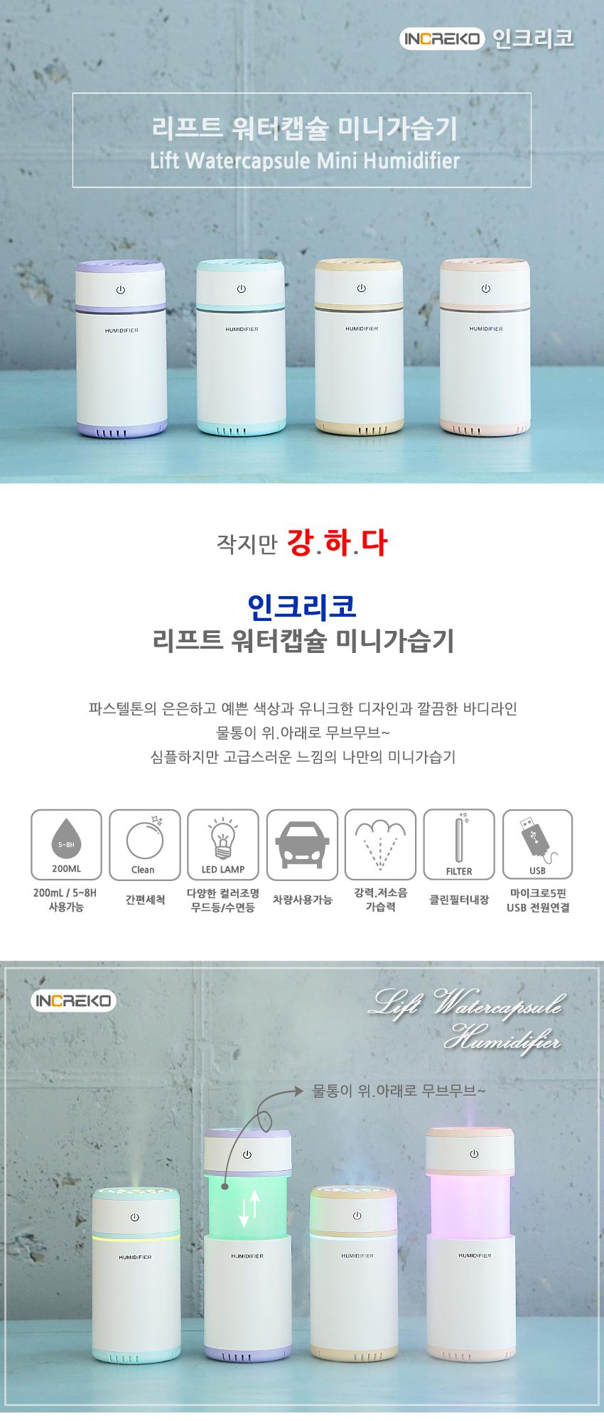 리프트워터캡슐미니가습기(스카이블루) 휴대용 차량용 - 알사탕닷컴, 16,000원, USB 계절가전, 가습기