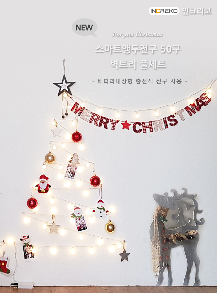 스마트 앵두전구 50P 벽트리 풀세트 핑크 크리스마스 - 알사탕닷컴, 30,400원, 트리, 미니트리