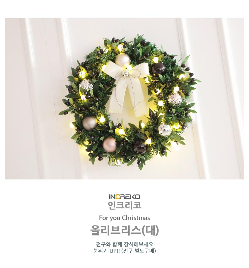올리브리스(대) 크리스마스리스 리스 트리 앵두전구 - 알사탕닷컴, 37,200원, 장식품, 크리스마스소품