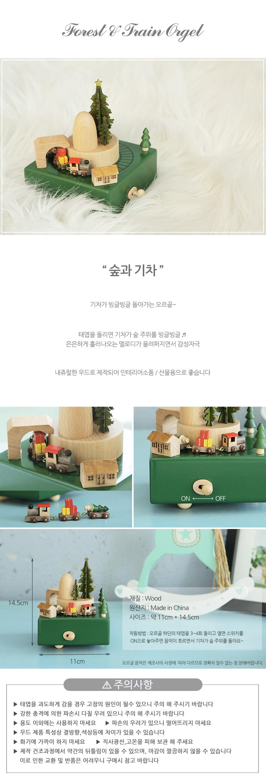 숲과기차 오르골 뮤직박스 인테리어소품 완구 장난감 - 알사탕닷컴, 35,400원, 조화, 카네이션(조화)