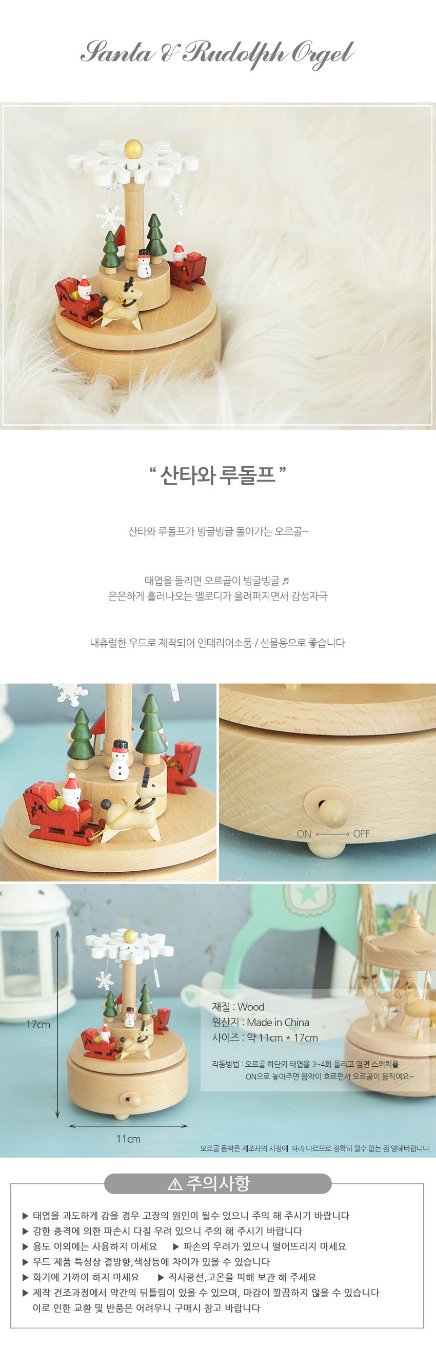 산타와루돌프 오르골 뮤직박스 인테리어 소품 장난감 - 알사탕닷컴, 35,400원, 조화, 카네이션(조화)
