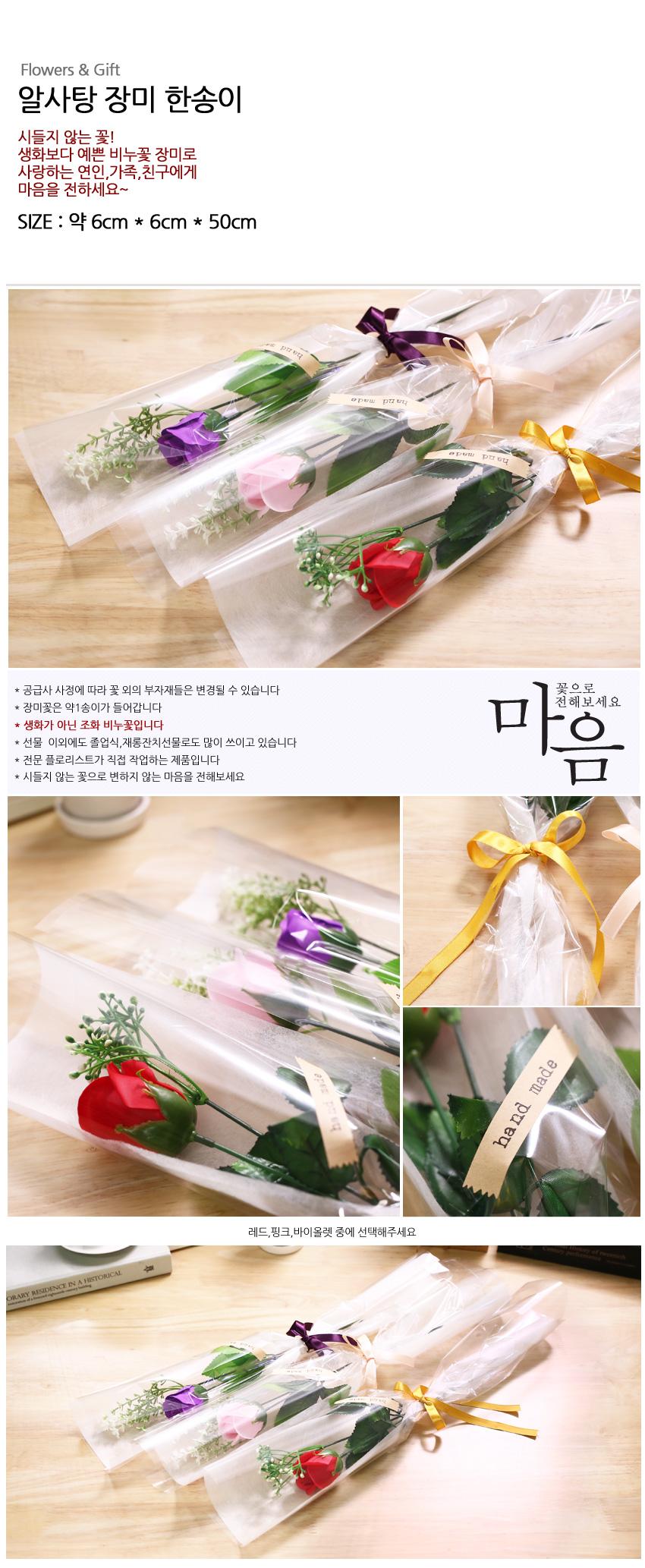 알사탕 한송이장미 - 알사탕닷컴, 2,000원, 조화, 꽃다발/꽃바구니