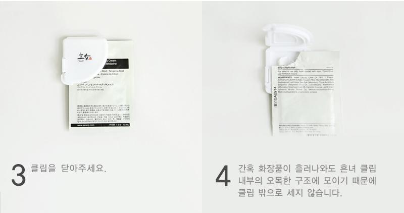 흔녀클립 화장품샘플 밀폐용 클립 1개 - 흔녀, 1,500원, 기타, 기타소품