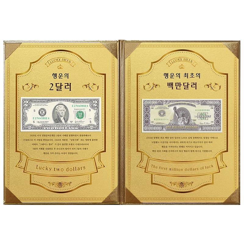 행운의 2달러 + 백만달러노트 고급케이스A4