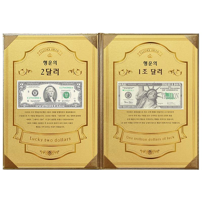 행운의 2달러 + 1조달러노트 고급케이스A4