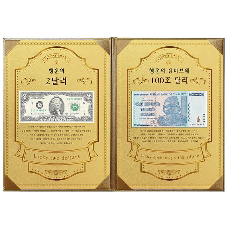 행운의 2달러 + 100조달러노트 고급케이스A4