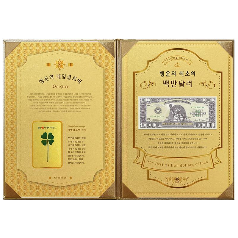 행운의 네잎클로버 생화 + 백만달러노트 고급케이스A4