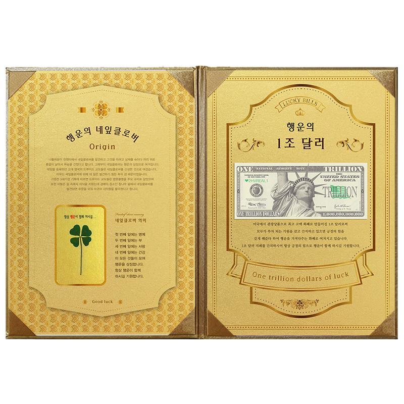 행운의 네잎클로버 생화 + 1조달러노트 고급케이스A4