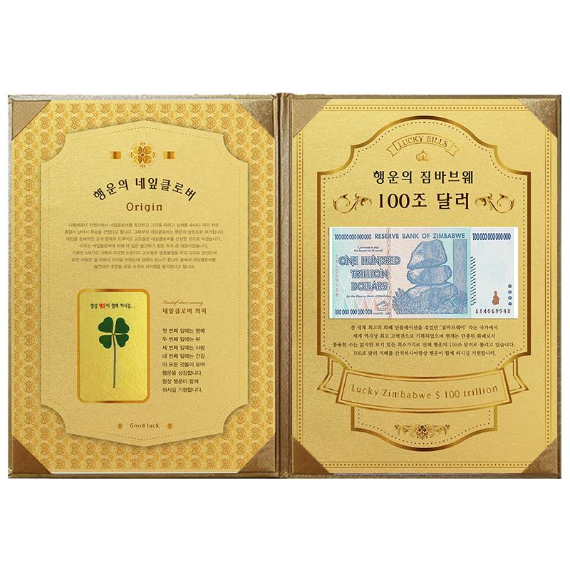 행운의 네잎클로버 생화 + 100조달러노트 고급케이스A4