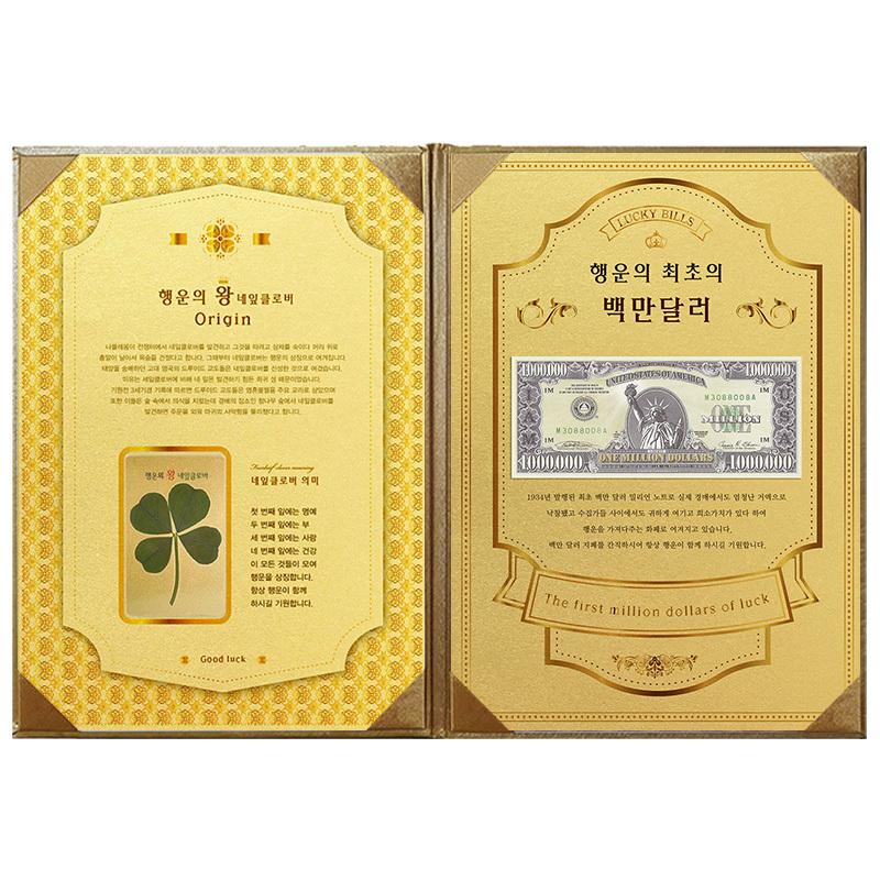 행운의 왕네잎클로버 생화 + 백만달러노트 고급케이스A4