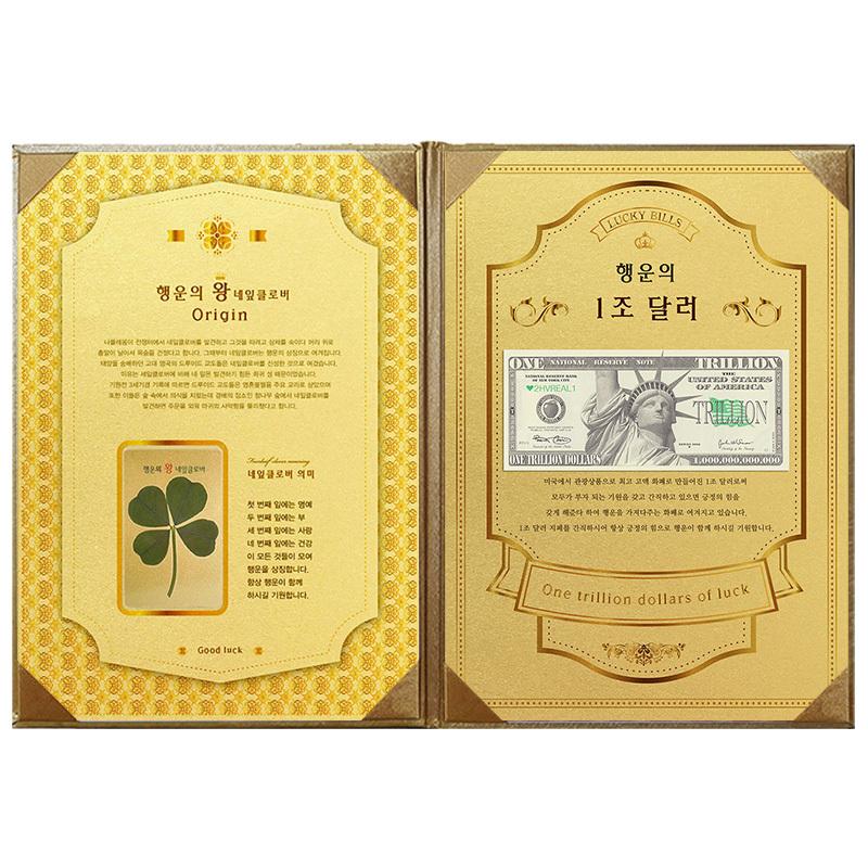 행운의 왕네잎클로버 생화 + 1조달러노트 고급케이스A4
