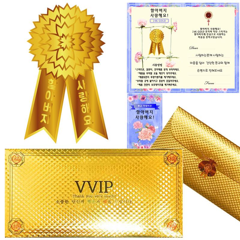 행운의 VVIP황금용돈봉투 + 카네이션 스티커 - 할아버지 사랑해요!