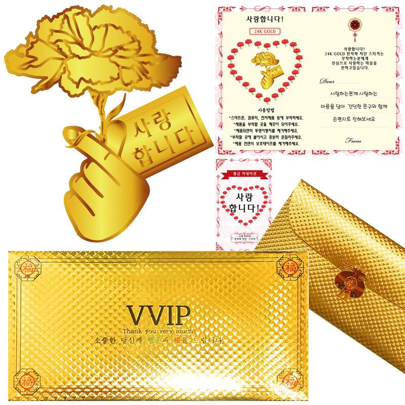 행운의 VVIP황금용돈봉투 + 카네이션 스티커 - 사랑합니다!