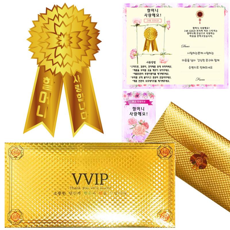 행운의 VVIP황금용돈봉투 + 카네이션 스티커 - 할머니 사랑해요!