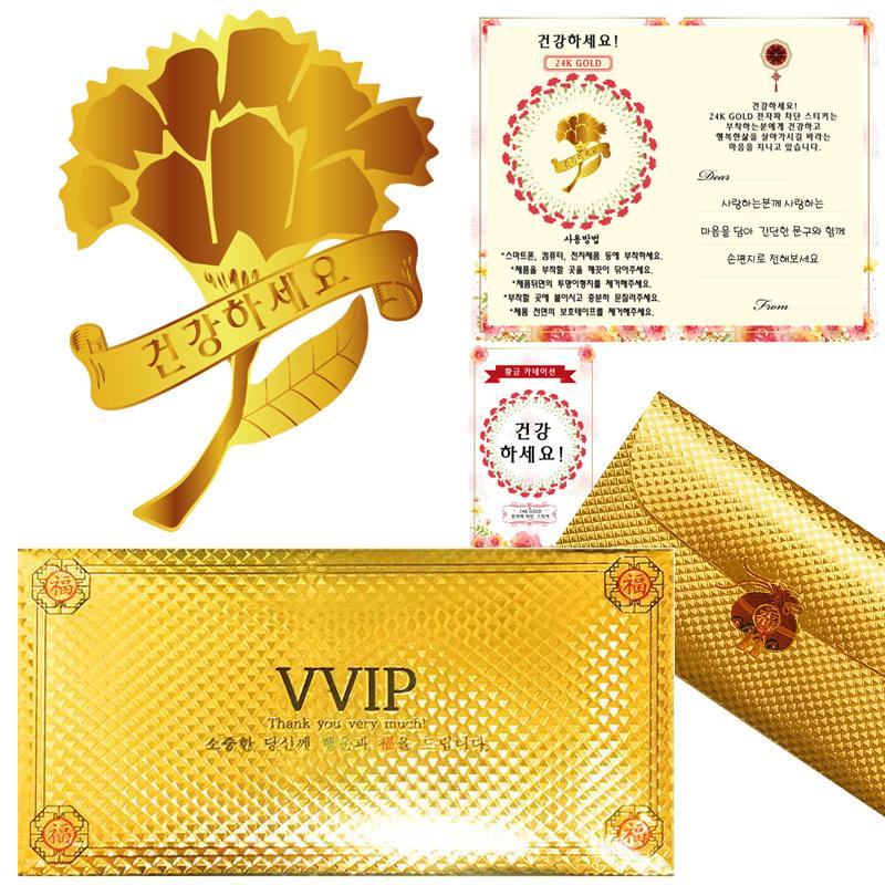행운의 VVIP황금용돈봉투 + 카네이션 스티커 - 건강하세요!