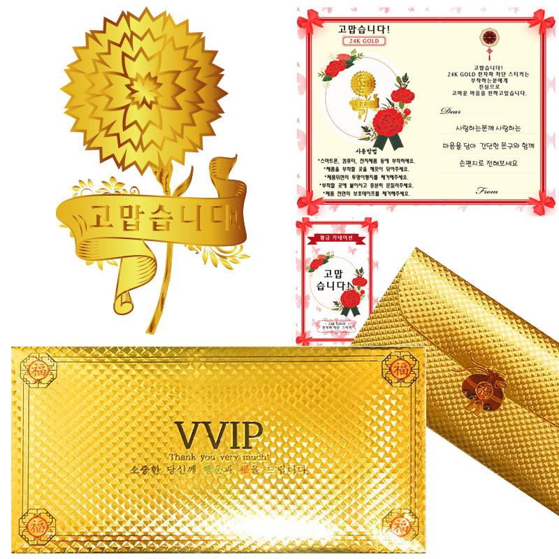 행운의 VVIP황금용돈봉투 + 카네이션 스티커 - 고맙습니다!