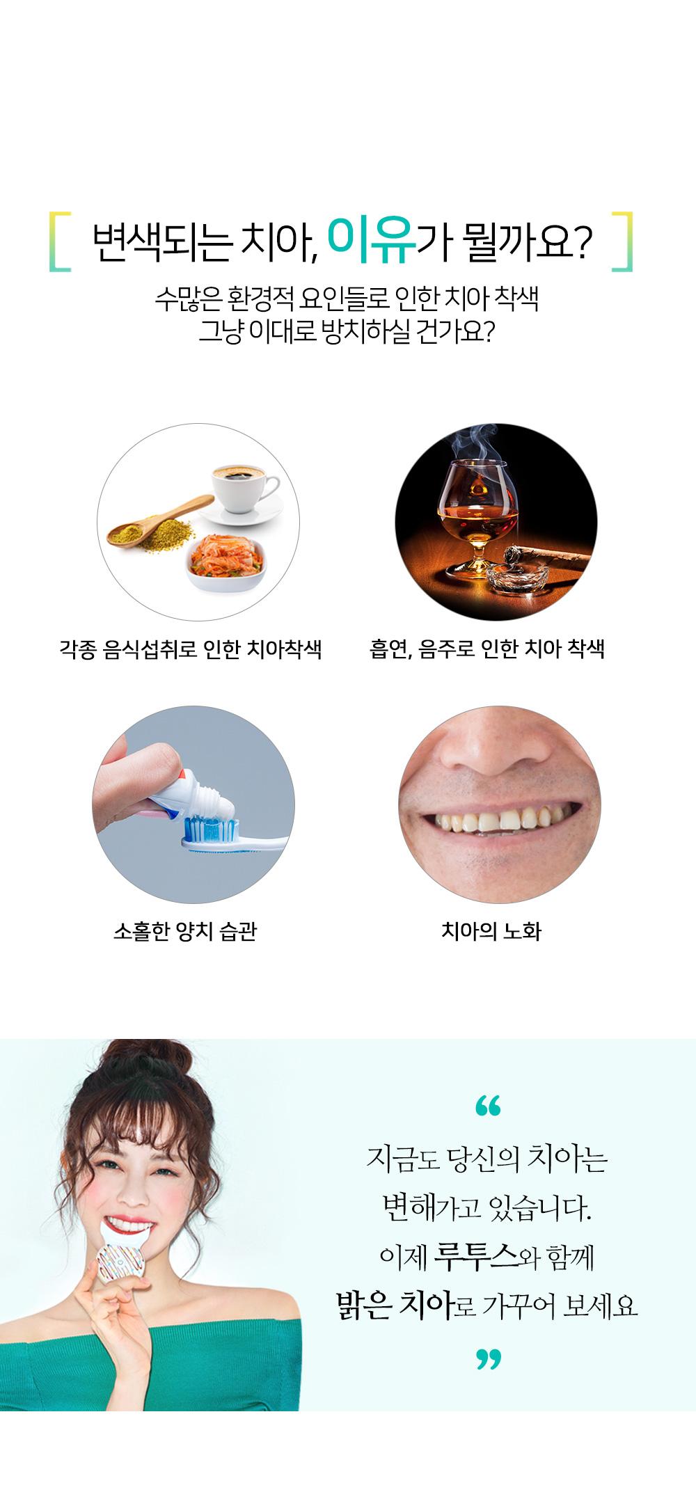 치아미백기계