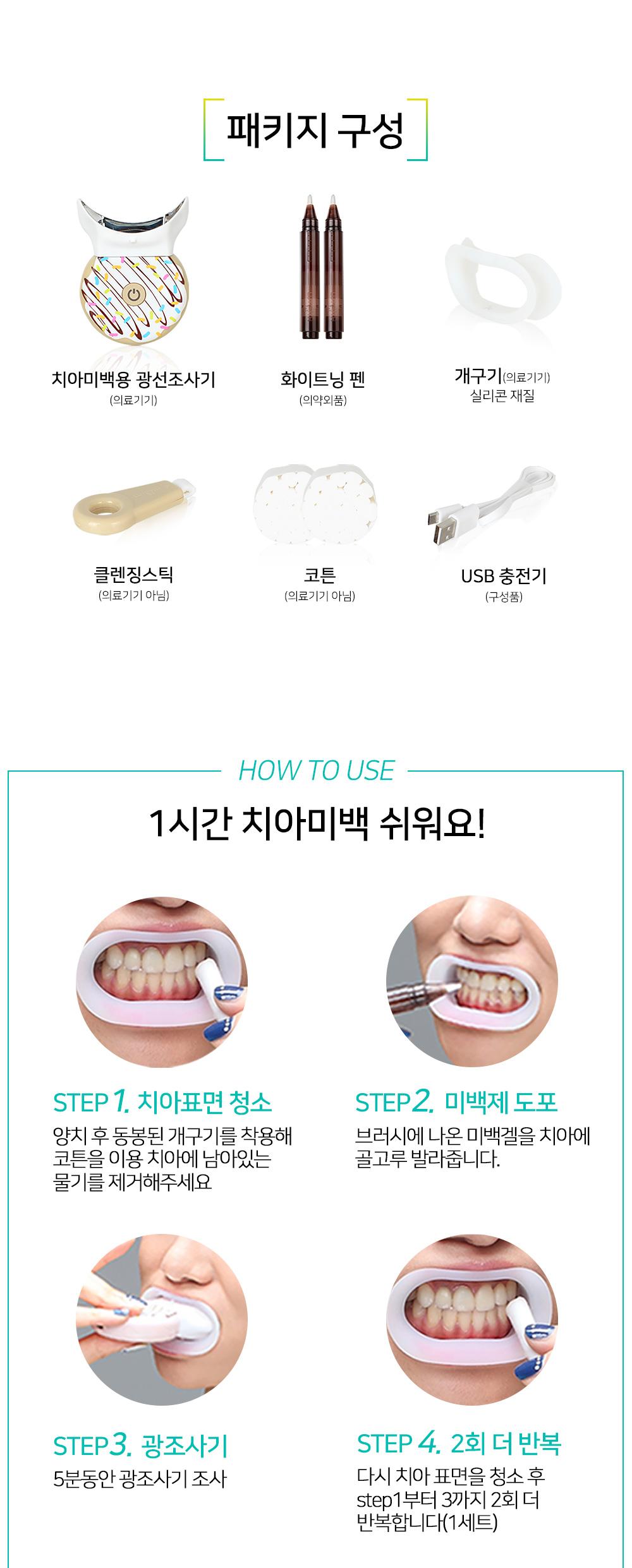 치아화이트닝