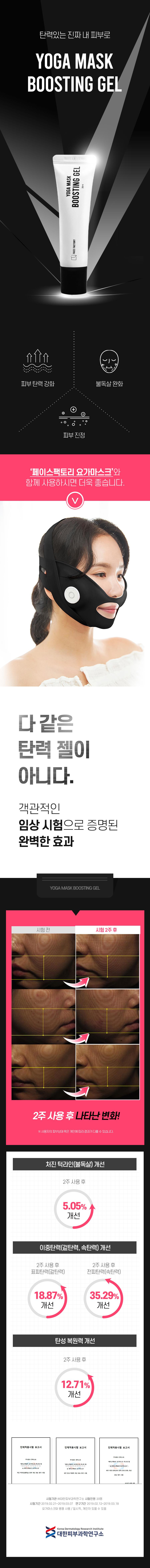 부스팅젤_상세1
