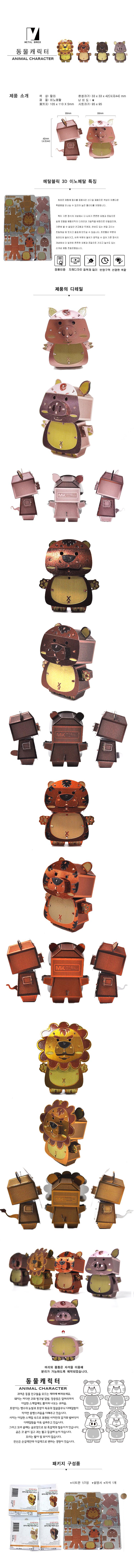 3D 이노 메탈 퍼즐 동물캐릭터 돼지 사자 곰 호랑이 모형 - 메탈브릭, 6,000원, 조각/퍼즐, 3D입체퍼즐