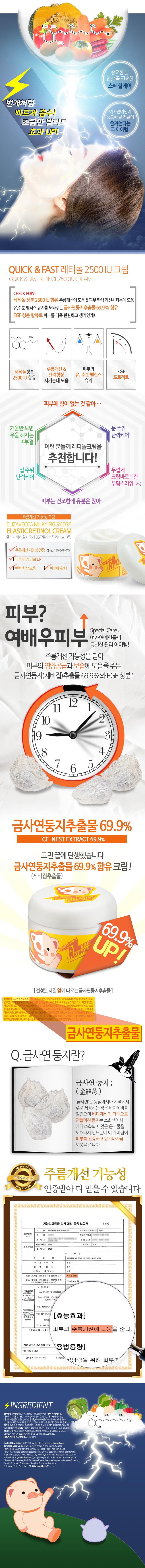 엘리자베카 [Elizavecca] <b> 레티놀크림 추천</b><br>50대수분크림 번개