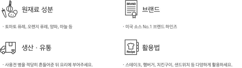 에이원 소스 2종 세트 (탁앤하티, 스테이크 소스)