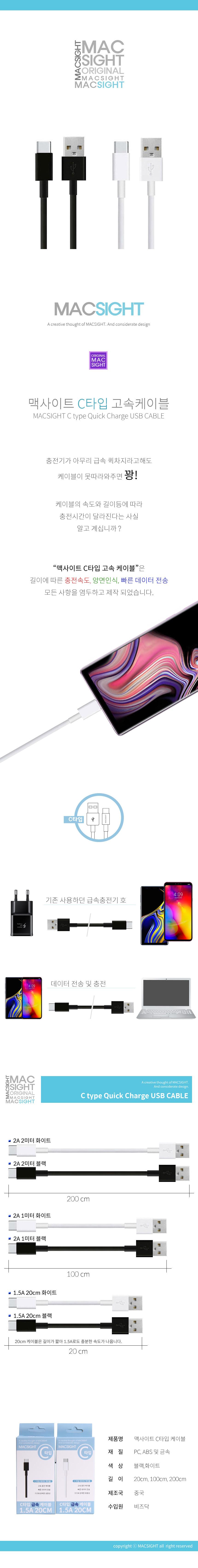 맥사이트 C타입 고속 USB케이블 2A,1M,2M,20cm,핸드폰,충전케이블,급속충전 - 맥사이트, 3,900원, 케이블, C타입