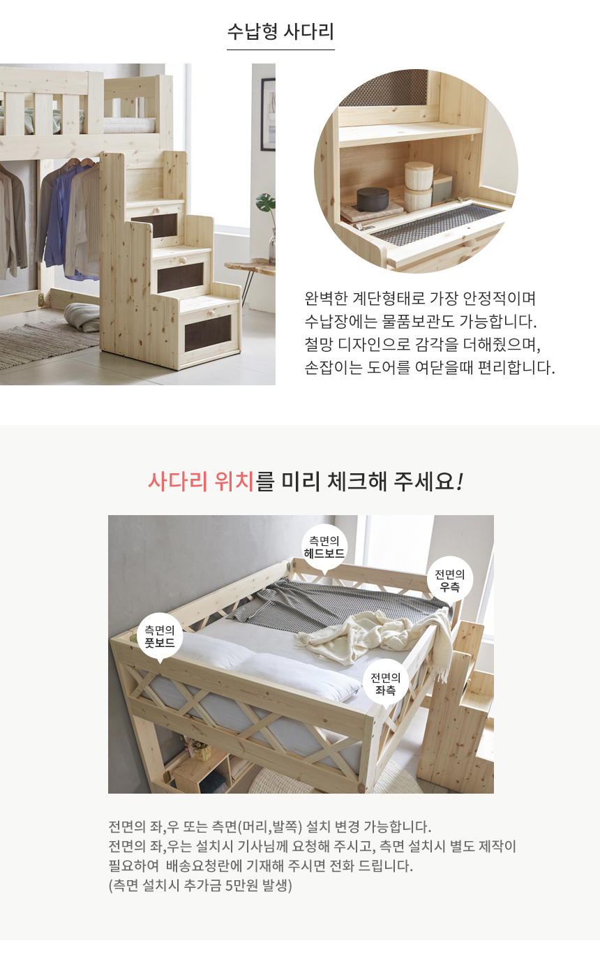 헤라 라인가드 원목 이층침대 SS 계단형사다리 - 플라망, 999,000원, 침대, 싱글/슈퍼싱글 침대