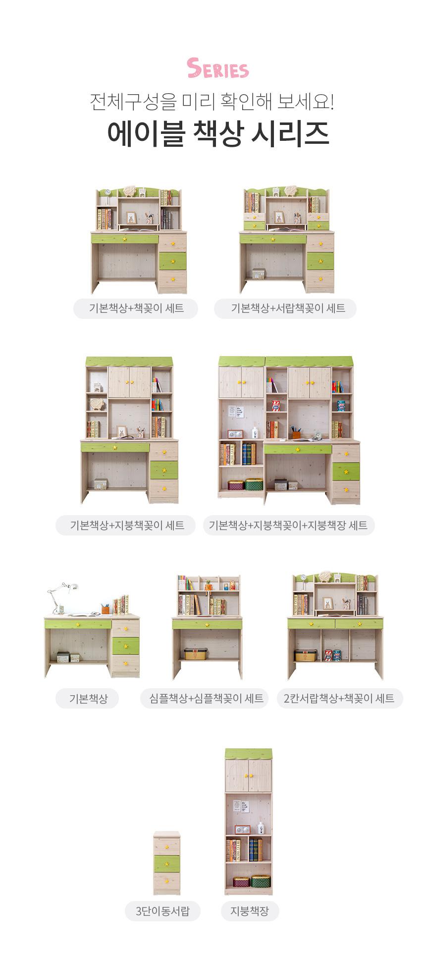 에이블 초등 기본책상+책꽂이 세트 - 유오에스, 260,800원, 책상/의자, 일반 책상