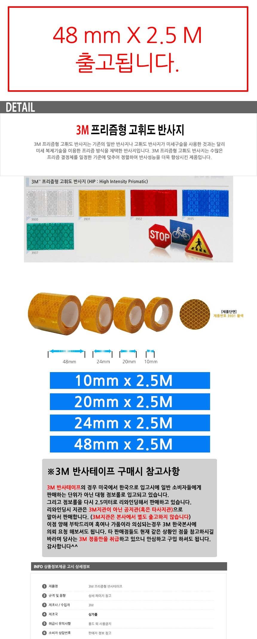 3M 프리즘형 고휘도 반사테이프 48mm x 2.5M 황색 테잎 반사테이프 반사테잎 안전테이프 안전표시 표시테이프 안전표시테잎 안전표시테이프 야간작업테이프 반사표시테이프