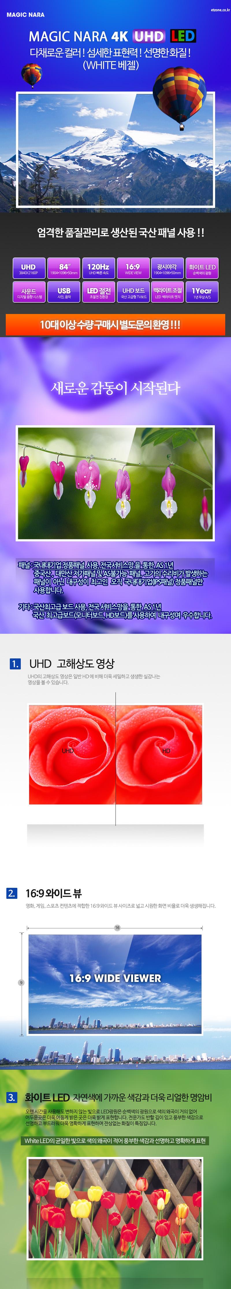 84-UHD-3.jpg