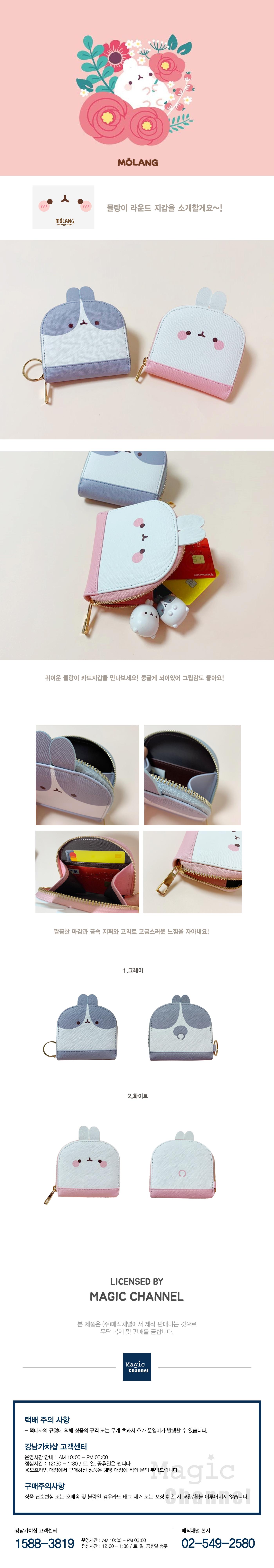 몰랑이 라운드지갑 - 매직채널, 9,000원, 동전/카드지갑, 동전지갑