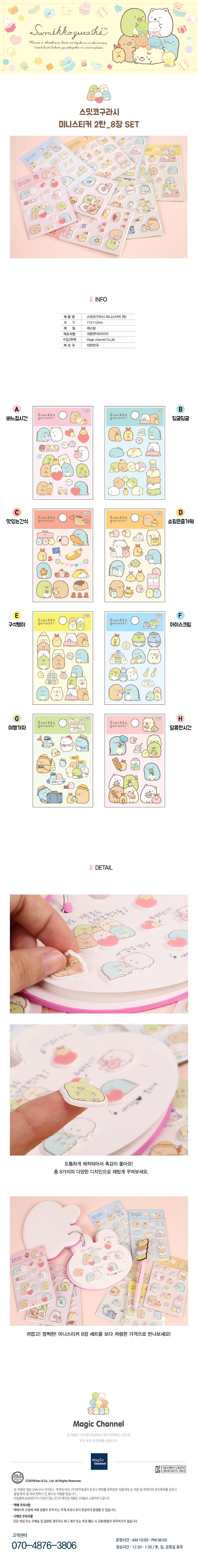 [스밋코구라시] 미니스티커2 세트(8TYPE) - 매직채널, 8,000원, 스티커, 캐릭터스티커