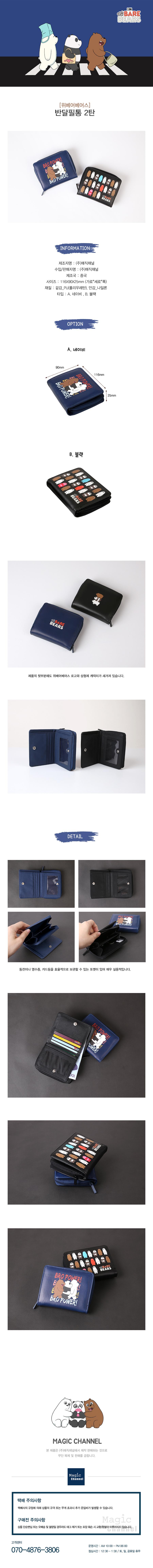 매직채널(MAGIC CHANNEL) [위베어베어스] 반지갑