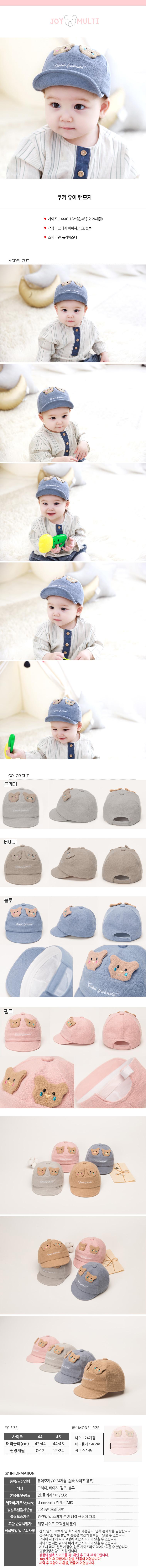 쿠키 유아 캡모자(44-46cm) 509322 - 조이멀티, 13,500원, 시즌/이벤트의류잡화, 모자/목도리