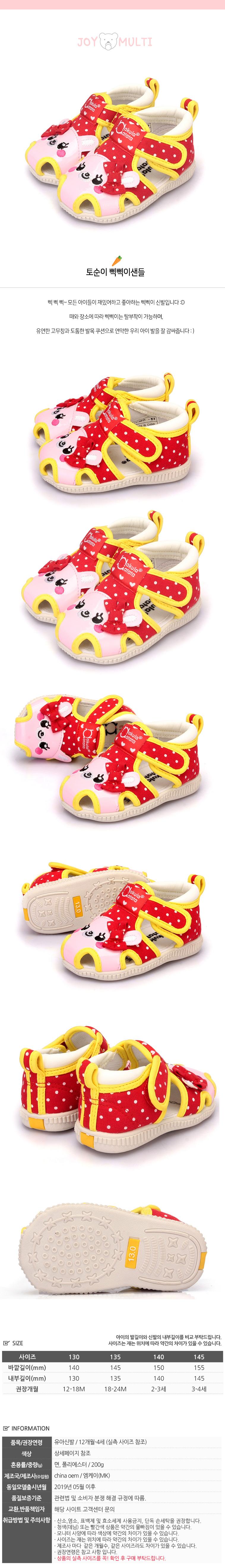 토순이 삑삑이샌들(1-4세) 203898 - 조이멀티, 19,500원, 신발, 샌들