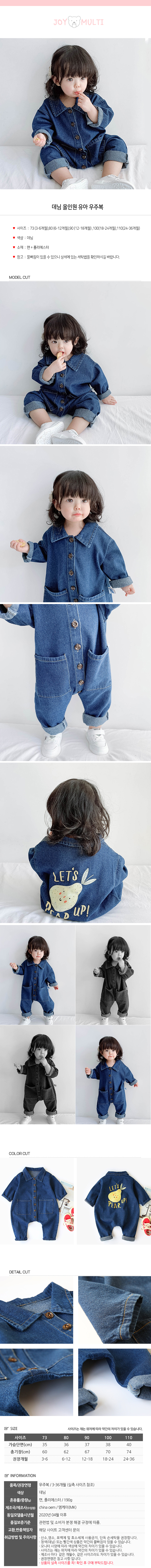 데님 올인원 유아 우주복(3-36개월) 204090 - MK, 29,300원, 우주복/바디수트, 바디수트
