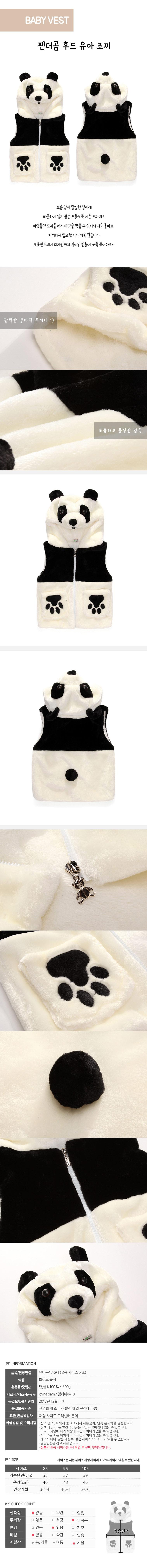 팬더곰 발바닥 후드 유아조끼(3-6세) 300170 - 조이멀티, 24,500원, 이너웨어/홈웨어, 수면조끼/슬립색