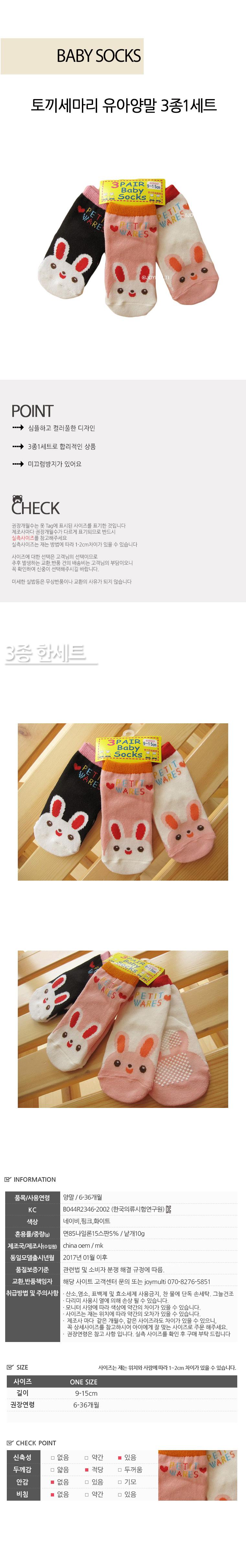 토끼세마리 유아양말 3종1세트(9-15cm)500003 - 조이멀티, 5,200원, 이너웨어/홈웨어, 유아동양말
