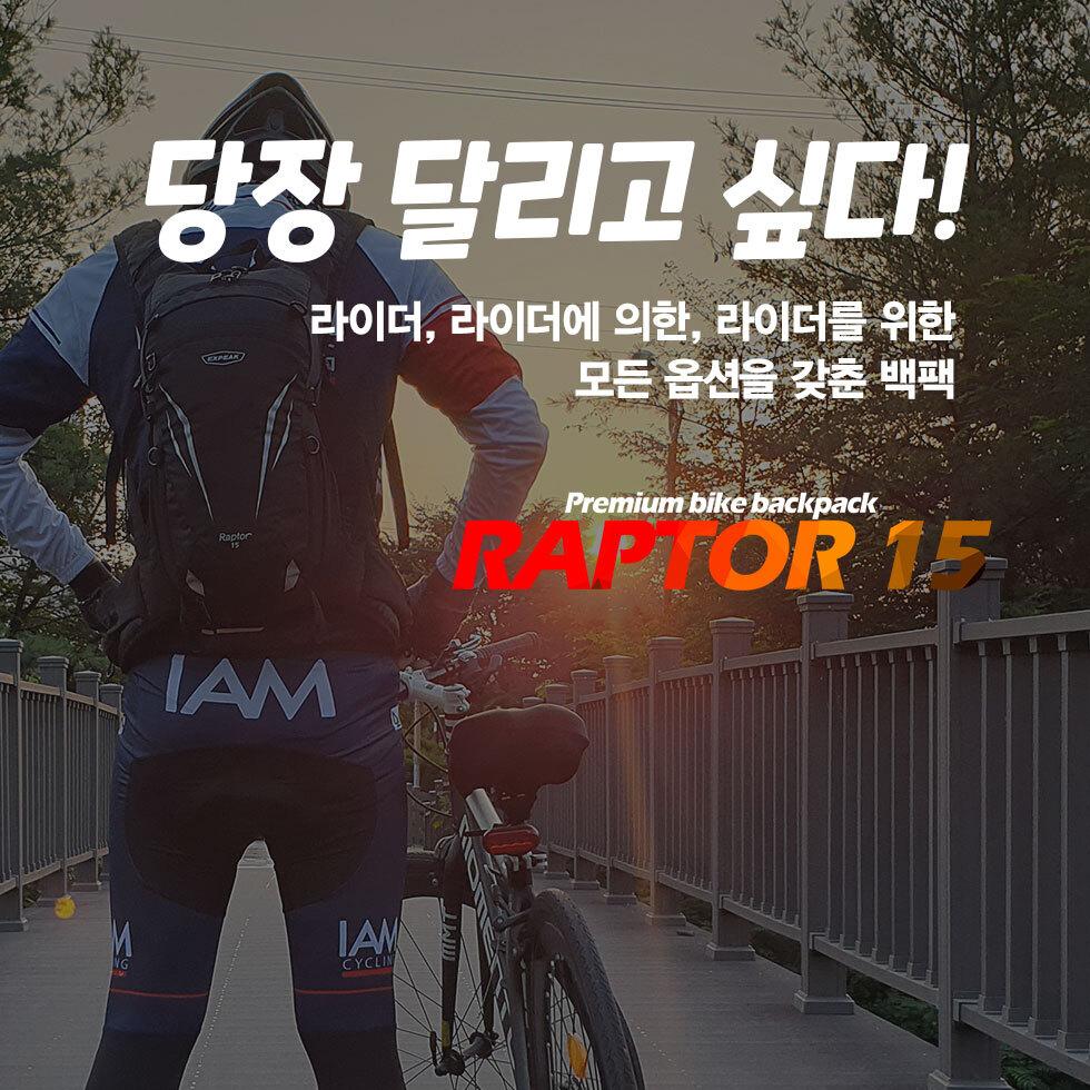랩터15 자전거백팩