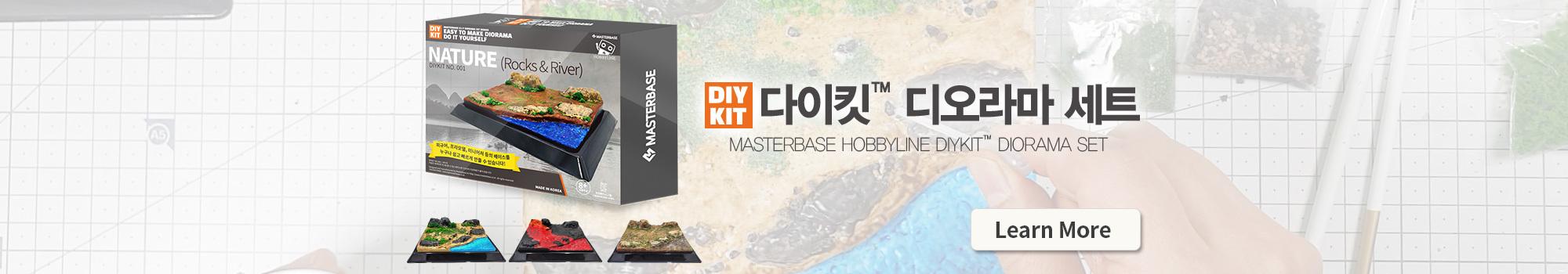 마스터베이스 다이킷™ 디오라마 DIY 세트