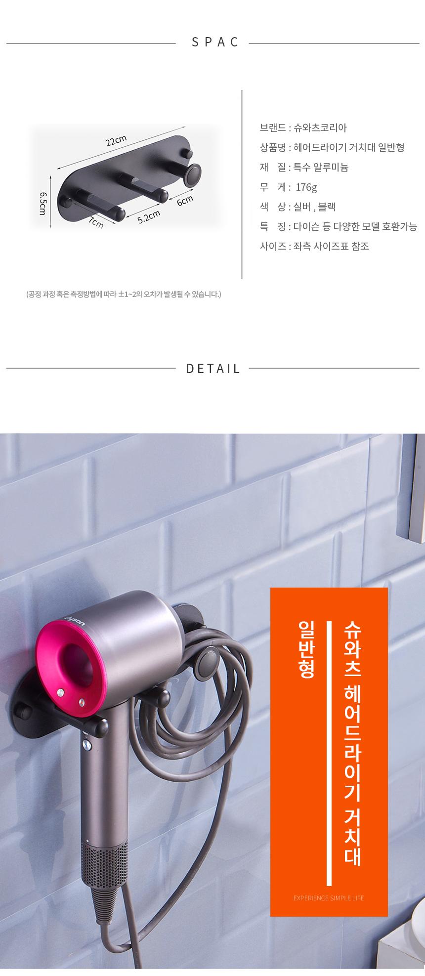 헤어드라이기 거치대 일반형 - 슈와츠코리아, 19,100원, 정리용품/청소, 욕실선반/걸이