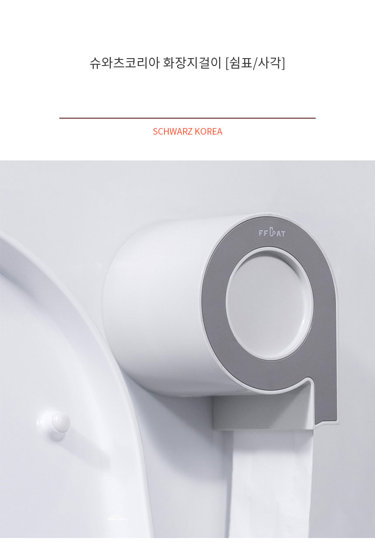 욕실화장지걸이 화장실휴지걸이 - 슈와츠코리아, 9,500원, 정리용품/청소, 홀더/타올/휴지걸이