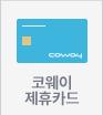 페이프리 할인카드
