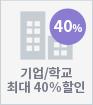기업/학교 최대 40% 할인