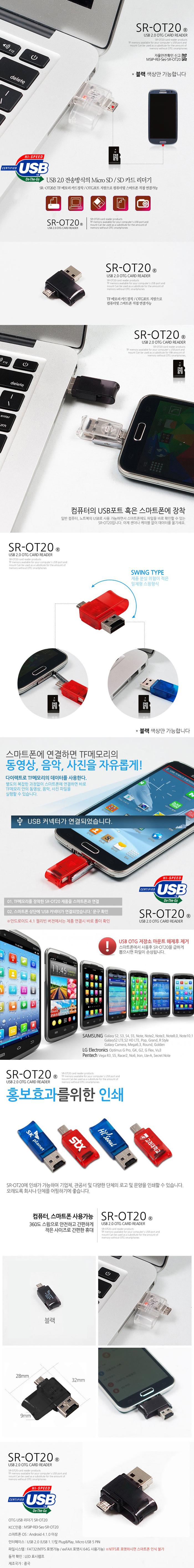 메모렛 스마트 OTG SR-OT20 리더기 - 메모렛, 4,500원, USB제품, USB 메모리 카드리더기