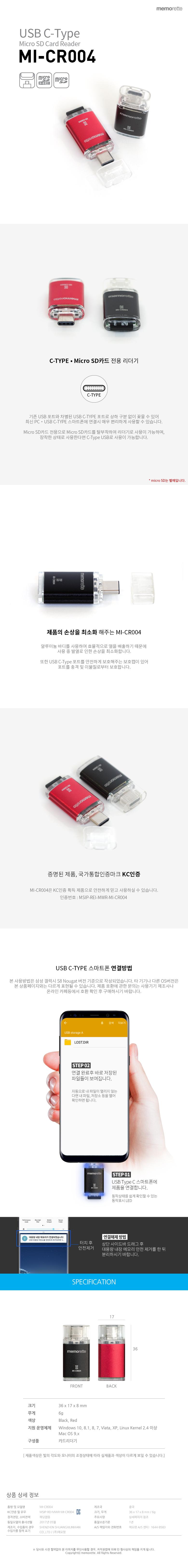 메모렛 MI-CR004 C타입 리더기 MicroSD MicroSDHC - 메모렛, 5,900원, USB제품, USB 메모리 카드리더기