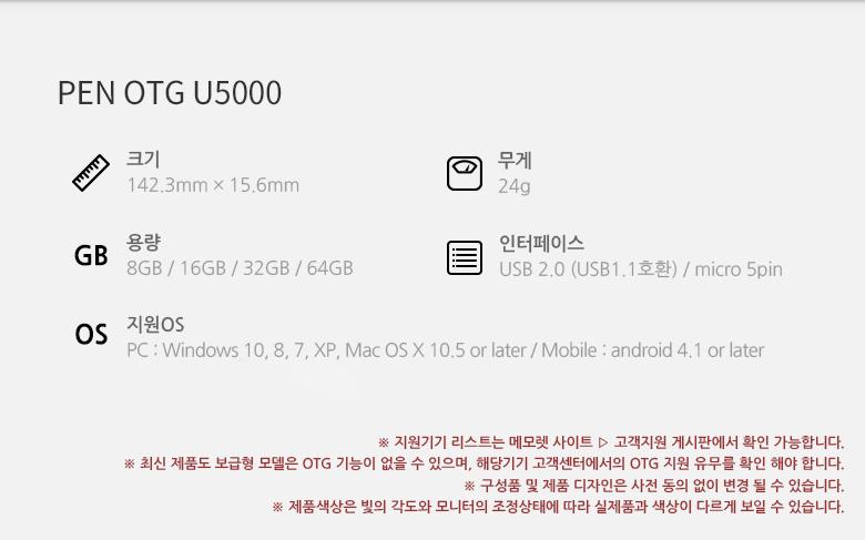 U5000 8G 볼펜 OTG USB메모리 PC 스마트폰 - 메모렛, 13,000원, OTG, USB 8G이하