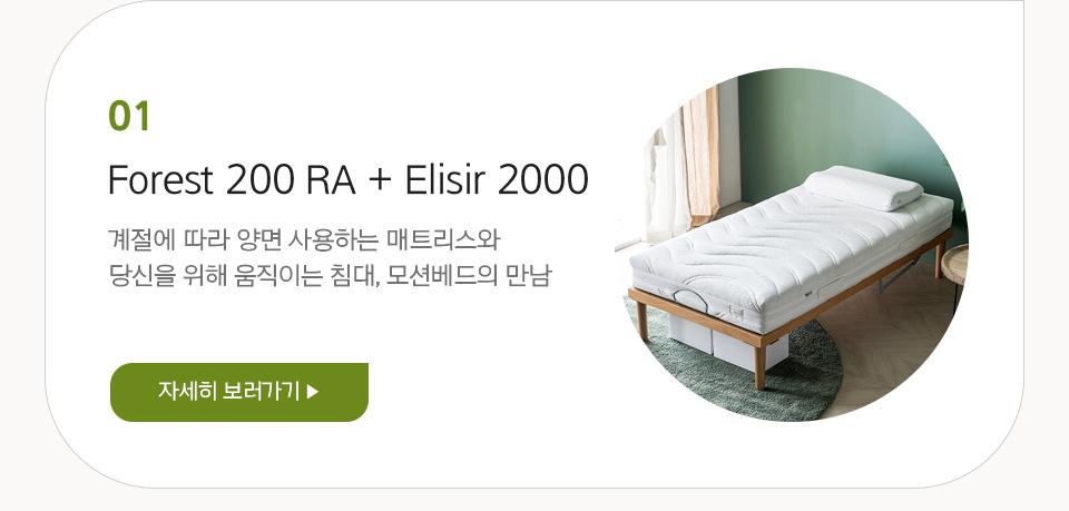 FOREST 200 RA+ELISIR 2000