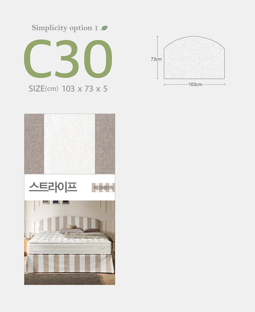 [도르살]심플리시티 침대 헤드보드 가죽 패브릭 (S/SS/Q/K/LK) - 슬립스파, 450,000원, 침실 부속 가구, 침대 헤드